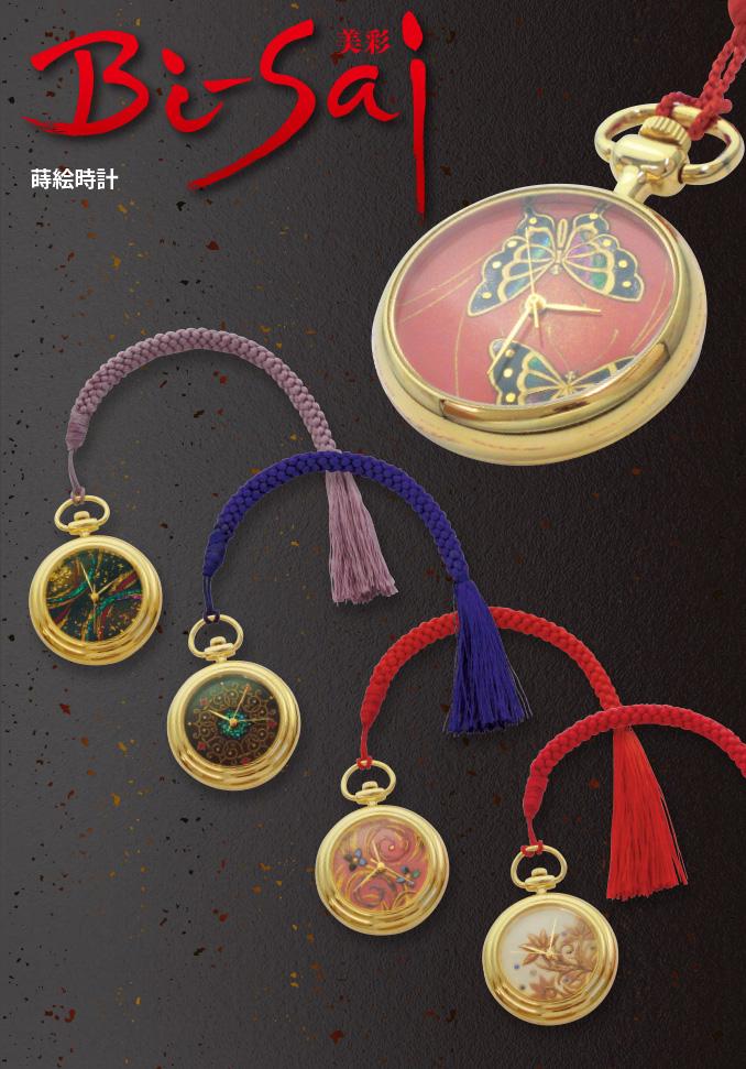 蒔絵懐中時計 伝統工芸
