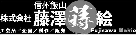信州飯山藤沢蒔絵